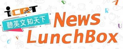 https://www.icrt.com.tw/app/news-lunchbox/